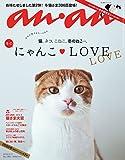 anan (アンアン) 2016/02/17号[雑誌]