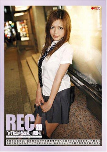 REC 28 「女子高生の処世術」・録画中。 [DVD]