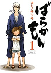 ばらかもん1巻 (デジタル版ガンガンコミックスONLINE)