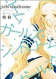 ガールズ・シンドローム (百合姫コミックス)