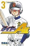 ダイヤのA act2(3) (講談社コミックス)
