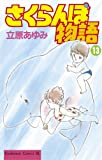 さくらんぼ物語(13) (Be・Loveコミックス)