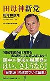田母神新党