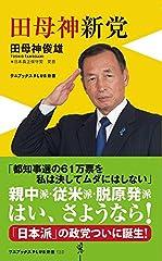 田母神新党 (ワニブックスPLUS新書)