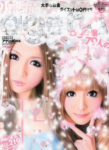 小悪魔 ageha (アゲハ) 2009年 10月号 [雑誌]