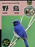 新ヤマケイポケットガイド6 野鳥 改訂版
