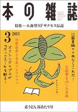 本の雑誌357号