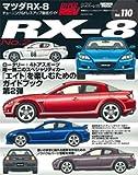 マツダRX-8—車種別チューニング&ドレスアップ徹底ガイドシリーズ Vol.110 (No.2)
