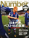 Number (ナンバー) 南アフリカW杯激闘録 日本代表、ベスト16の真実。 2010年 7/14号 [雑誌]