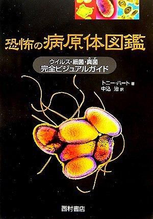 恐怖の病原体図鑑—ウイルス・細菌・真菌(カビ) 完全ビジュアルガイド
