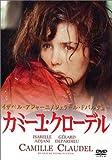 カミーユ・クローデル [DVD]