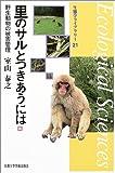 里のサルとつきあうには―野生動物の被害管理 (生態学ライブラリー)