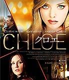 クロエ Blu-ray