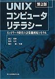 UNIXコンピュータリテラシー―ネットワーク時代の計算機利用とモラル 第2版