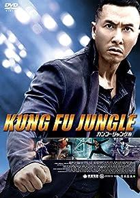 カンフー・ジャングル(2枚組)(初回限定生産) [DVD]