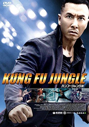 【Amazon.co.jp限定】カンフー・ジャングル(2枚組)(初回限定生産)(オリジナルB2ポスター付き) [DVD]
