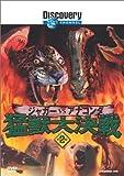 ディスカバリーチャンネル 猛獣大決戦 Round2 ジャガーvsアナコンダ [DVD]