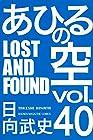 あひるの空 第40巻 2015年03月17日発売