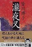 瀧夜叉 (文春文庫)