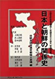 日本と朝鮮の関係史 古代から現代まで—日朝友好促進京都婦人会議発足30周年記念講演集