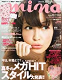 mina (ミーナ) 2011年 01月号 [雑誌]