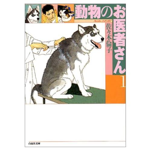 『動物のお医者さん』佐々木 倫子 (著)  (白泉社文庫)