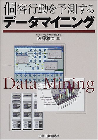 個客行動を予測する「データマイニング」