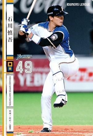 オーナーズリーグ19 白カード NW 石川慎吾 北海道日本ハムファイターズ(日ハム)