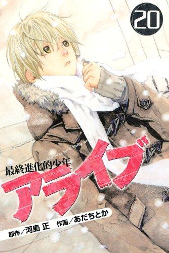 アライブ 最終進化的少年(20) (講談社コミックス月刊マガジン)