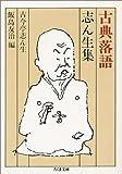古典落語 志ん生集 (ちくま文庫)
