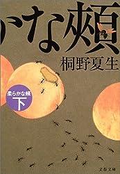 柔らかな頬〈下〉 (文春文庫)
