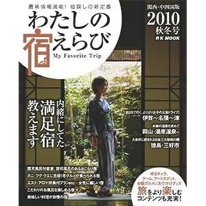 わたしの宿えらび 関西・中四国版 秋冬号 (RK MOOK)