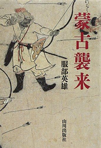 『蒙古襲来』by 出口 治明