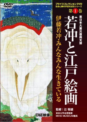 伊藤若冲・みんなみんな生きている(プライスコレクション第1巻)