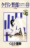 ケイリン野郎(22) (ジュディーコミックス)