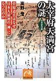 太宰府天満宮の謎―菅原道真はなぜ日本人最初の「神」になったのか
