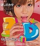 3Dオナニーサポート ほしのみゆ [Blu-ray]