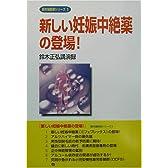新しい妊娠中絶薬の登場!―鈴木正弘講演録 (最先端医療シリーズ)