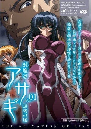 対魔忍アサギ ~Vol.01 逆襲の朧~ [DVD]
