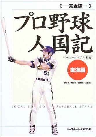 プロ野球人国記