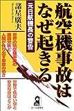 航空機事故はなぜ起きる―元日航機長の警告 (Yell books)