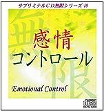 サブリミナルCD無限「感情コントロール~Emotional Control」