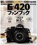 オリンパス E-420ファンブック (インプレスムック DCM MOOK) (インプレスムック DCM MOOK)