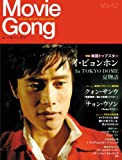 Movie Gong<ムービー・ゴン> vol.42
