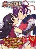 真・恋姫無双〜萌将伝 〜六 (アース・スターコミックス)