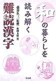 和の暮らしを読み解く難読漢字