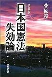 日本国憲法失効論