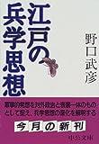 江戸の兵学思想 (中公文庫)