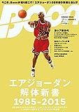 Boon 2015 春号 (祥伝社ムック)