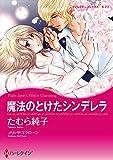 パーティーで出会う恋 セレクション vol.1 (ハーレクインコミックス)